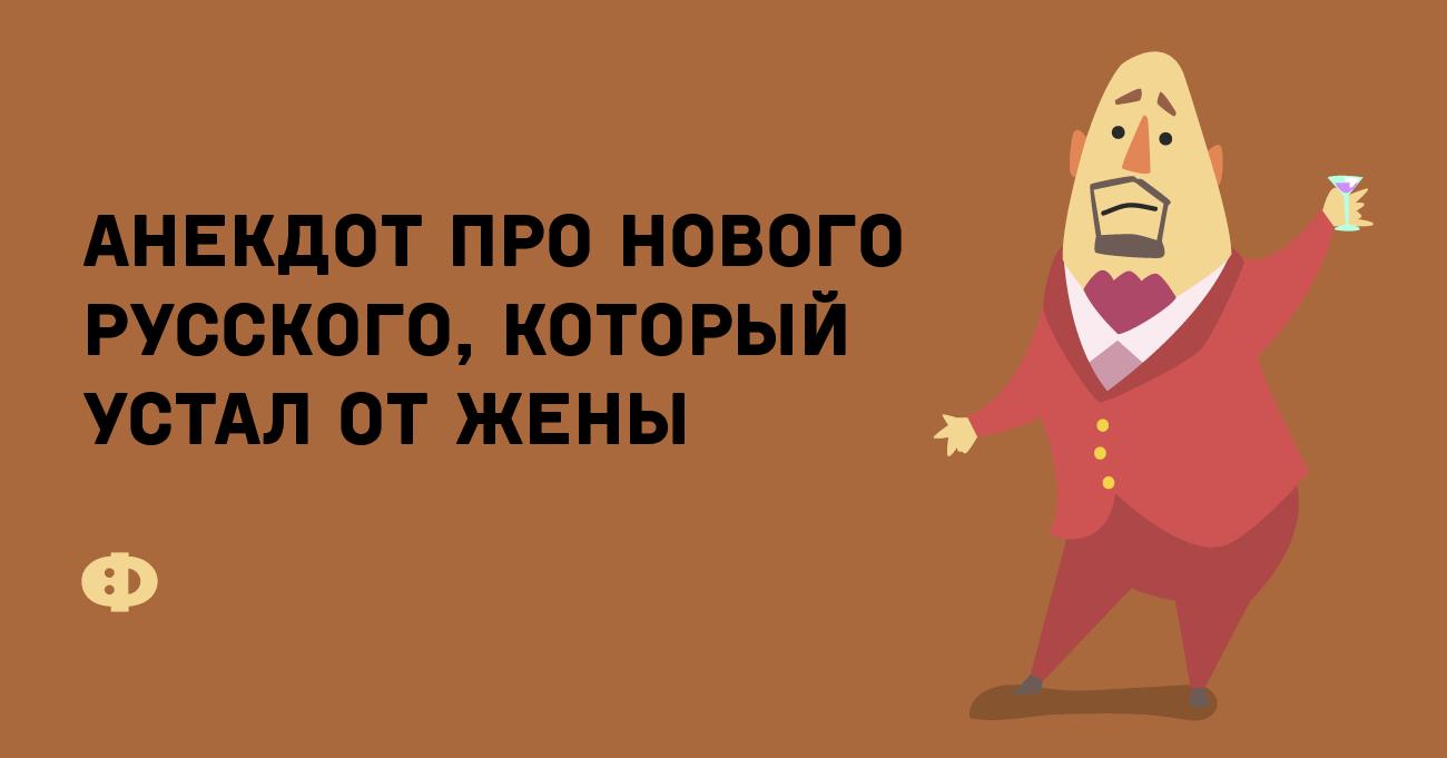 Анекдот про нового русского, который устал отжены