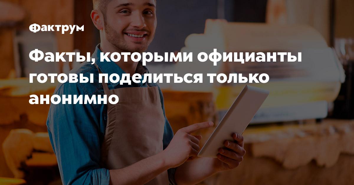 Факты, которыми официанты готовы поделиться только анонимно