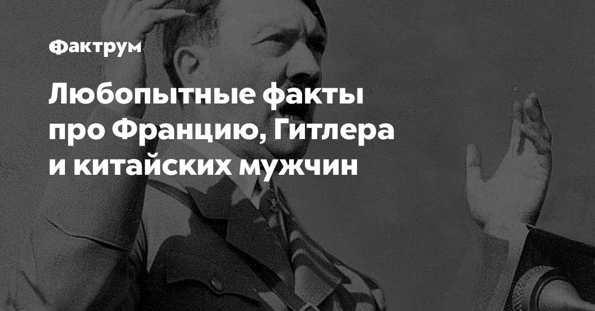 Любопытные факты проФранцию, Гитлера икитайских мужчин