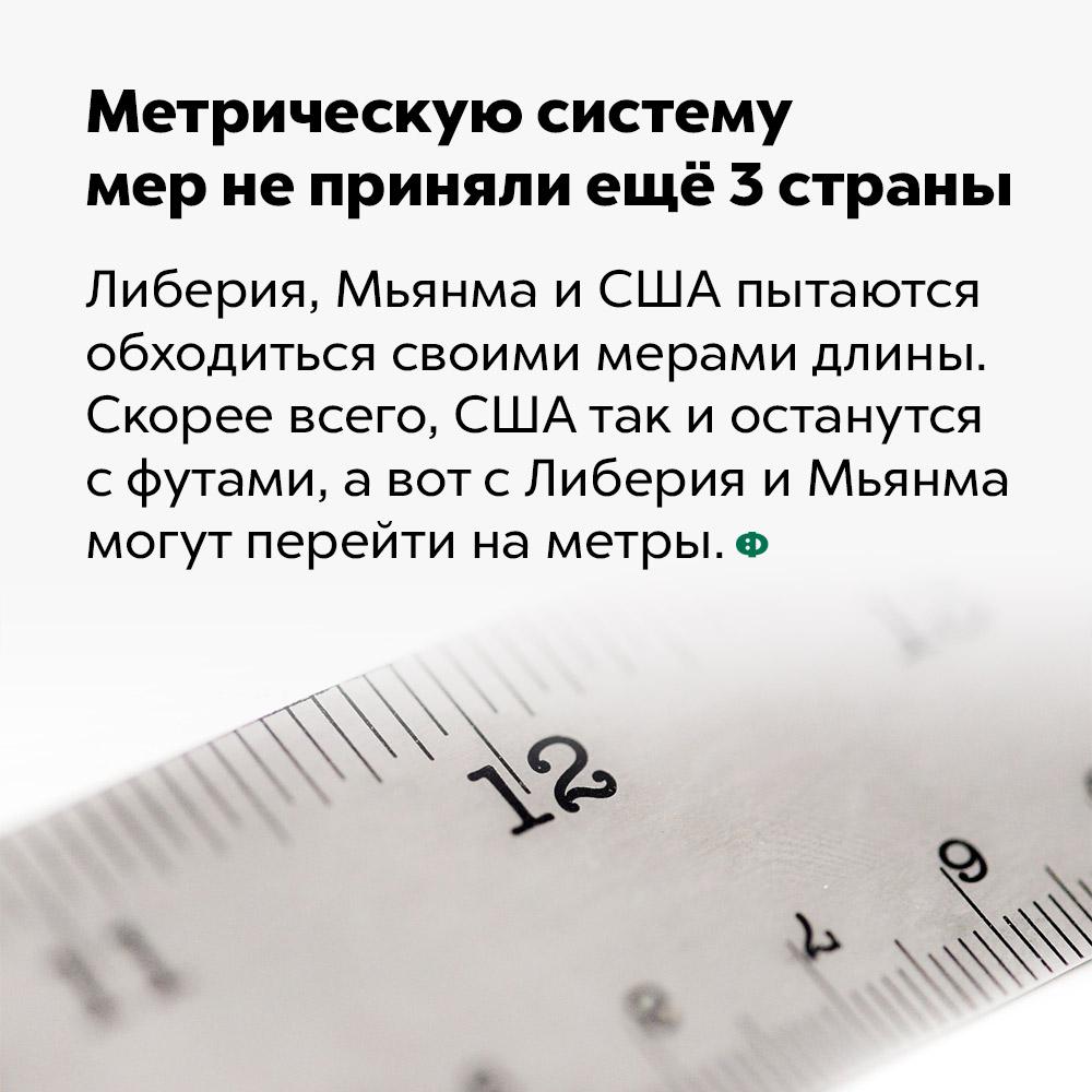 Метрическую систему мер не приняли ещё 3 страны.