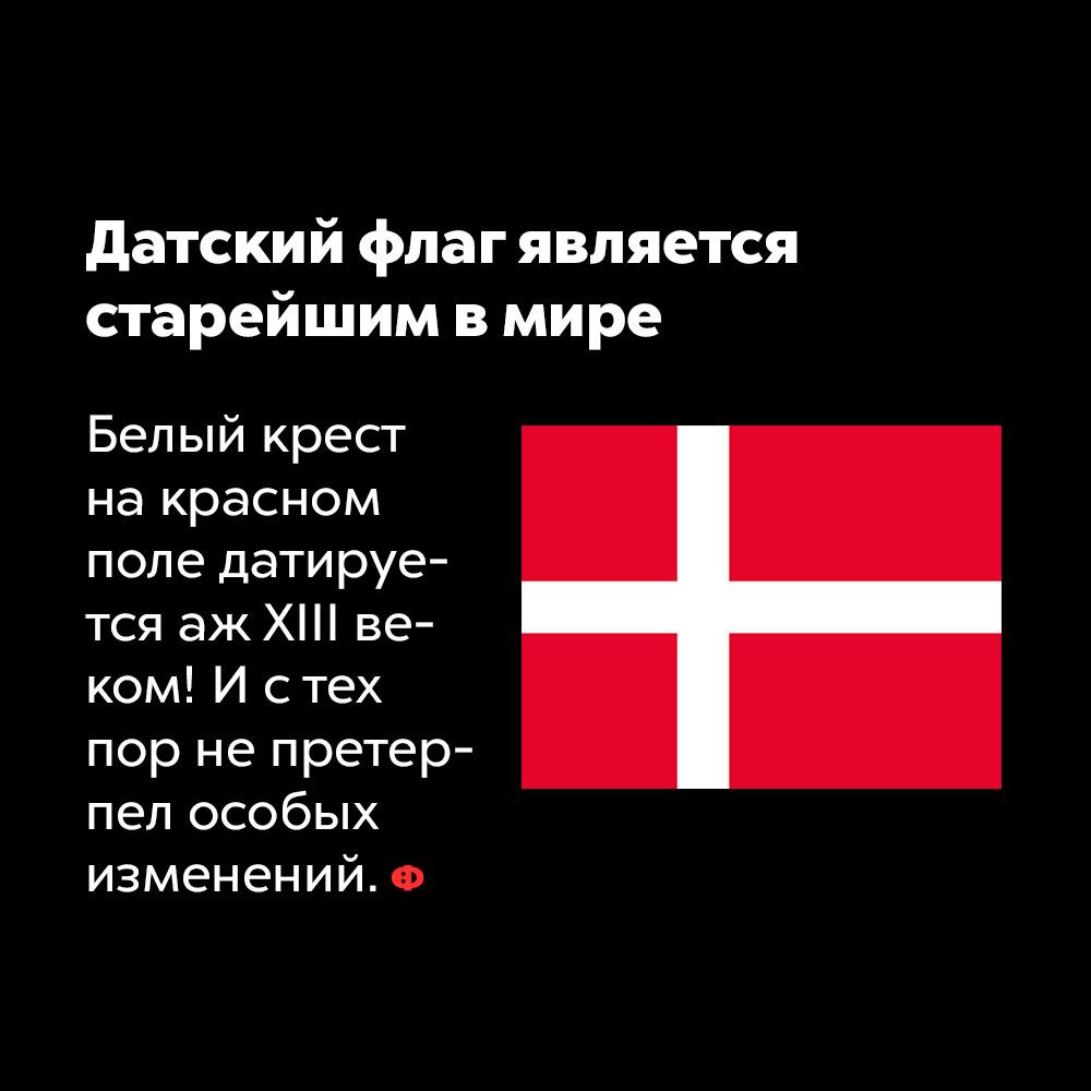 Датский флаг является старейшим в мире.