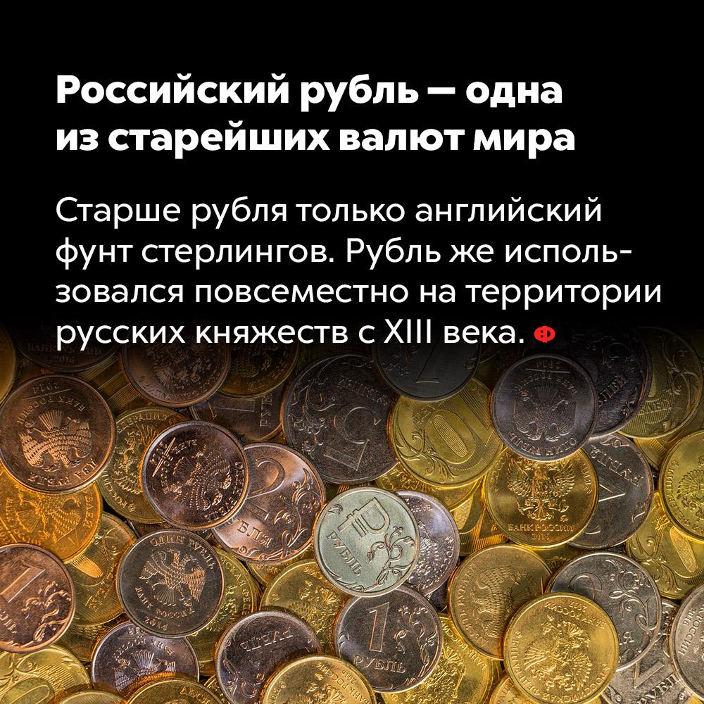 Российский рубль— одна изстарейших валют мира. Старше рубля только английский фунт стерлингов. Рубль же использовался повсеместно на территории русских княжеств с 13 века.