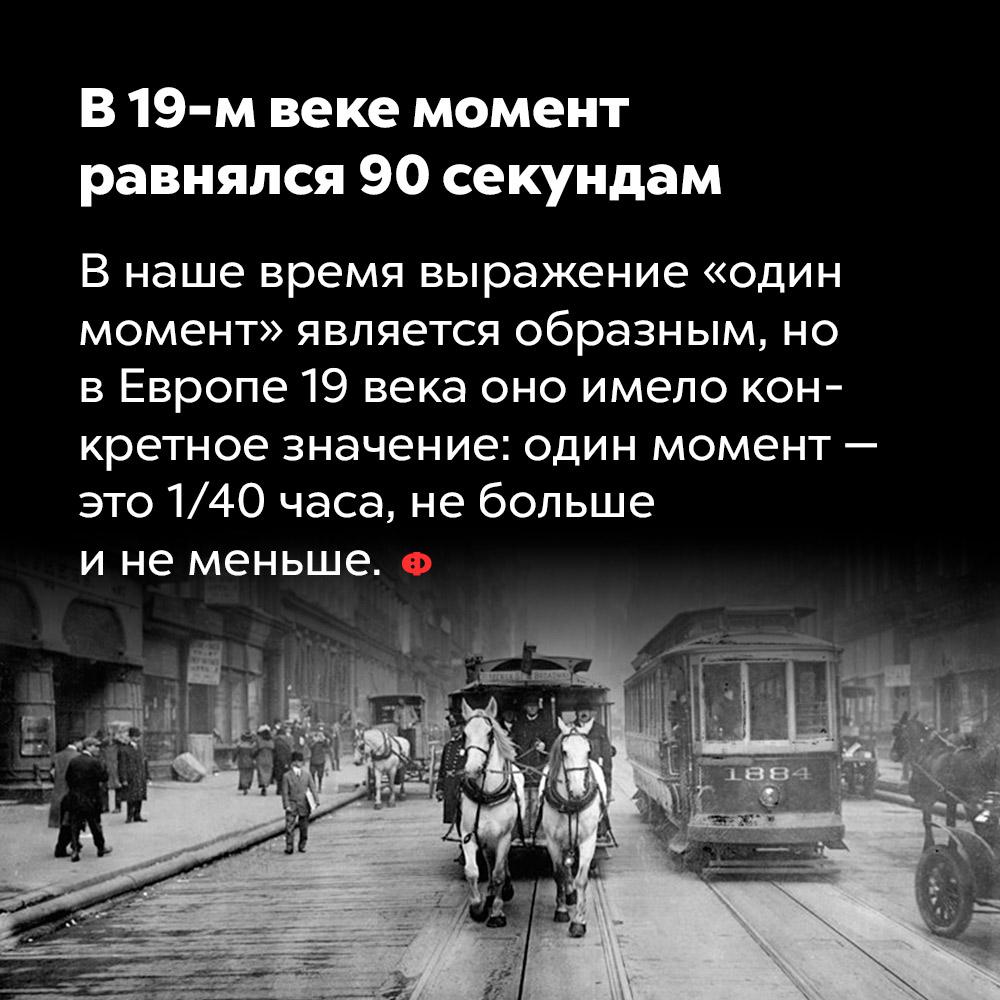 В 19-м веке момент равнялся 90 секундам