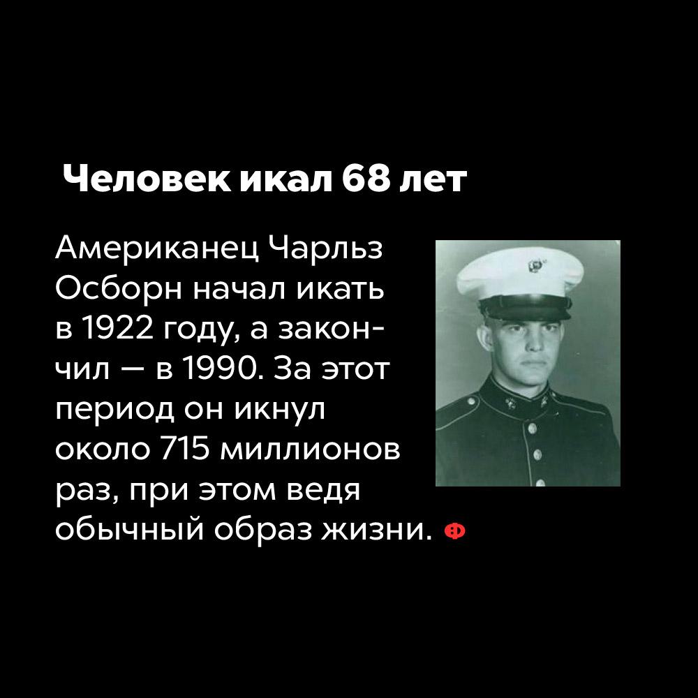 Человек икал 68 лет.