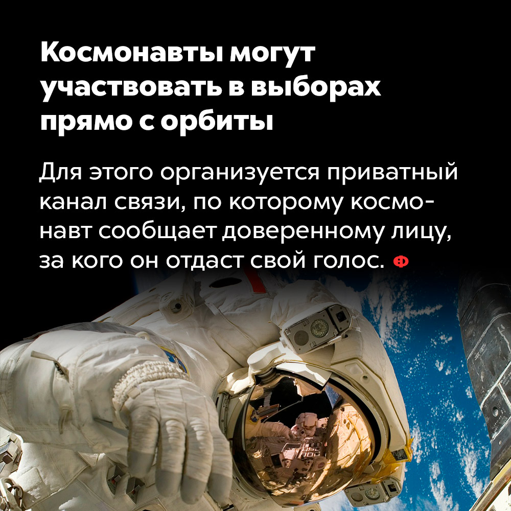 Космонавты могут участвовать ввыборах прямо сорбиты. Для этого организуется приватный канал связи, по которому космонавт сообщает доверенному лицу, за кого он отдаст свой голос.