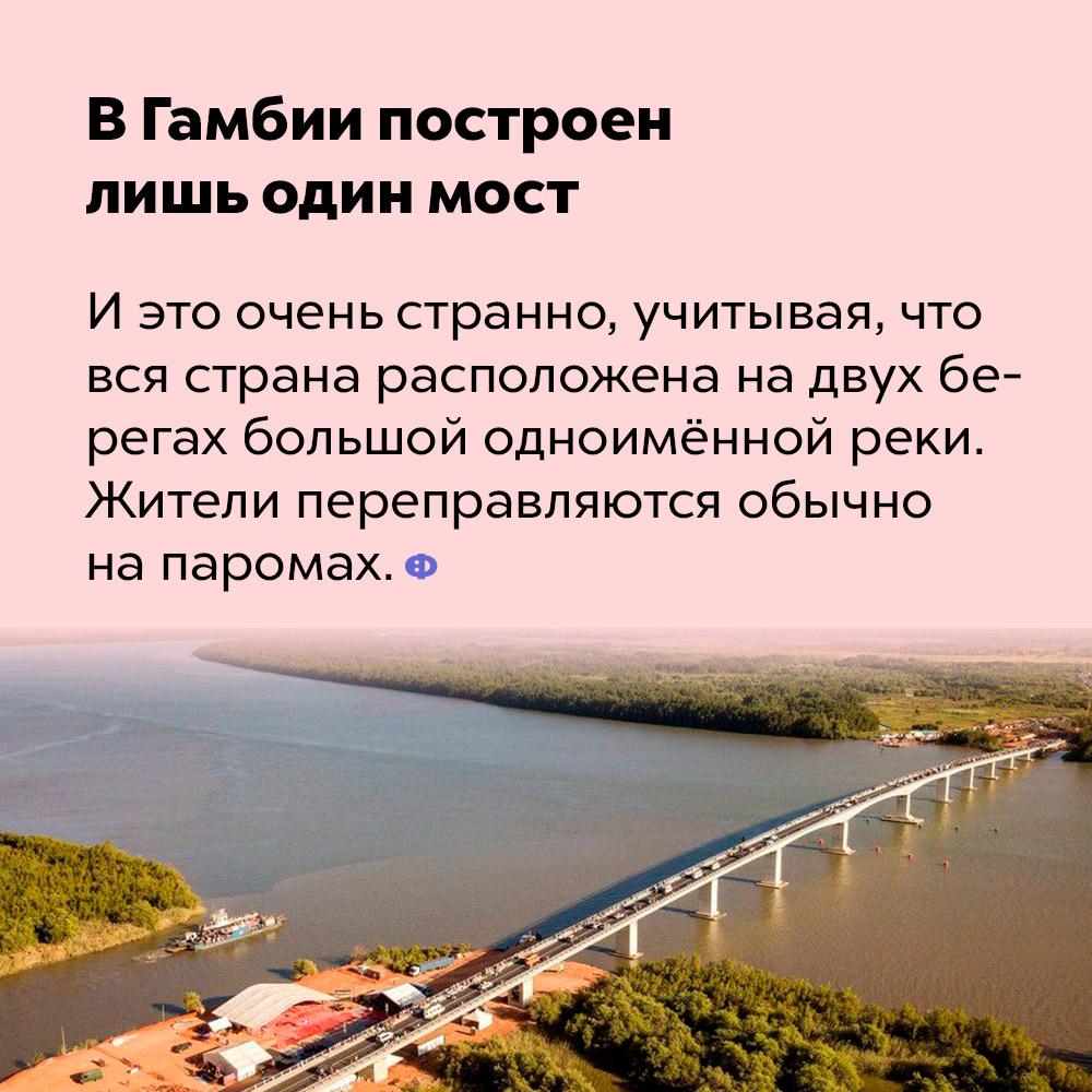 В Гамбии построен лишь один мост. И это очень странно, учитывая, что вся страна расположена на двух берегах большой одноимённой реки. Жители переправляются обычно на паромах.
