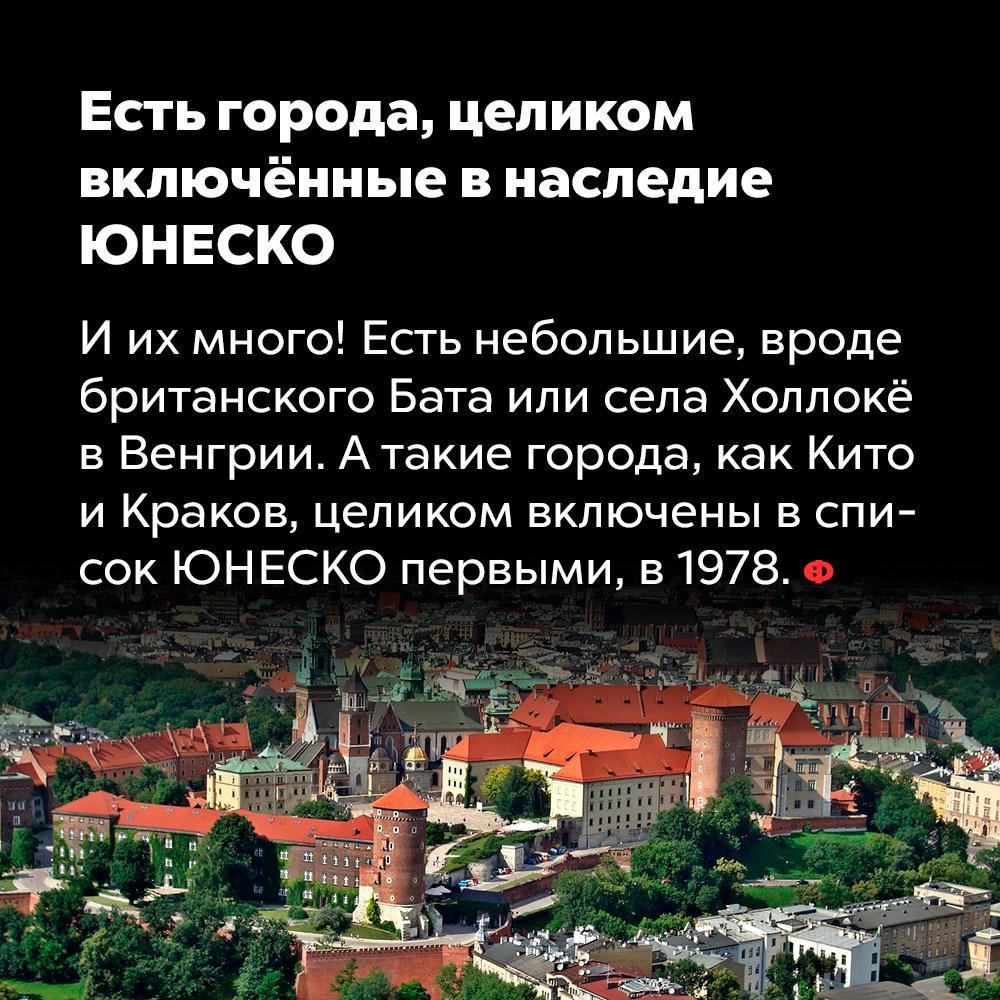Есть города, целиком включённые внаследие ЮНЕСКО. И их много! Есть небольшие, вроде британского Бата или села Холлокё в Венгрии. А такие города, как Кито и Краков, целиком включены в список ЮНЕСКО первыми в 1978 году.