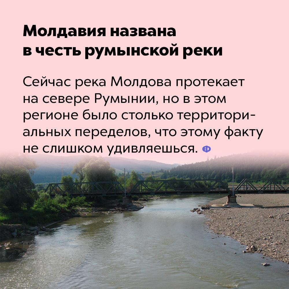Молдавия названа в честь румынской реки.