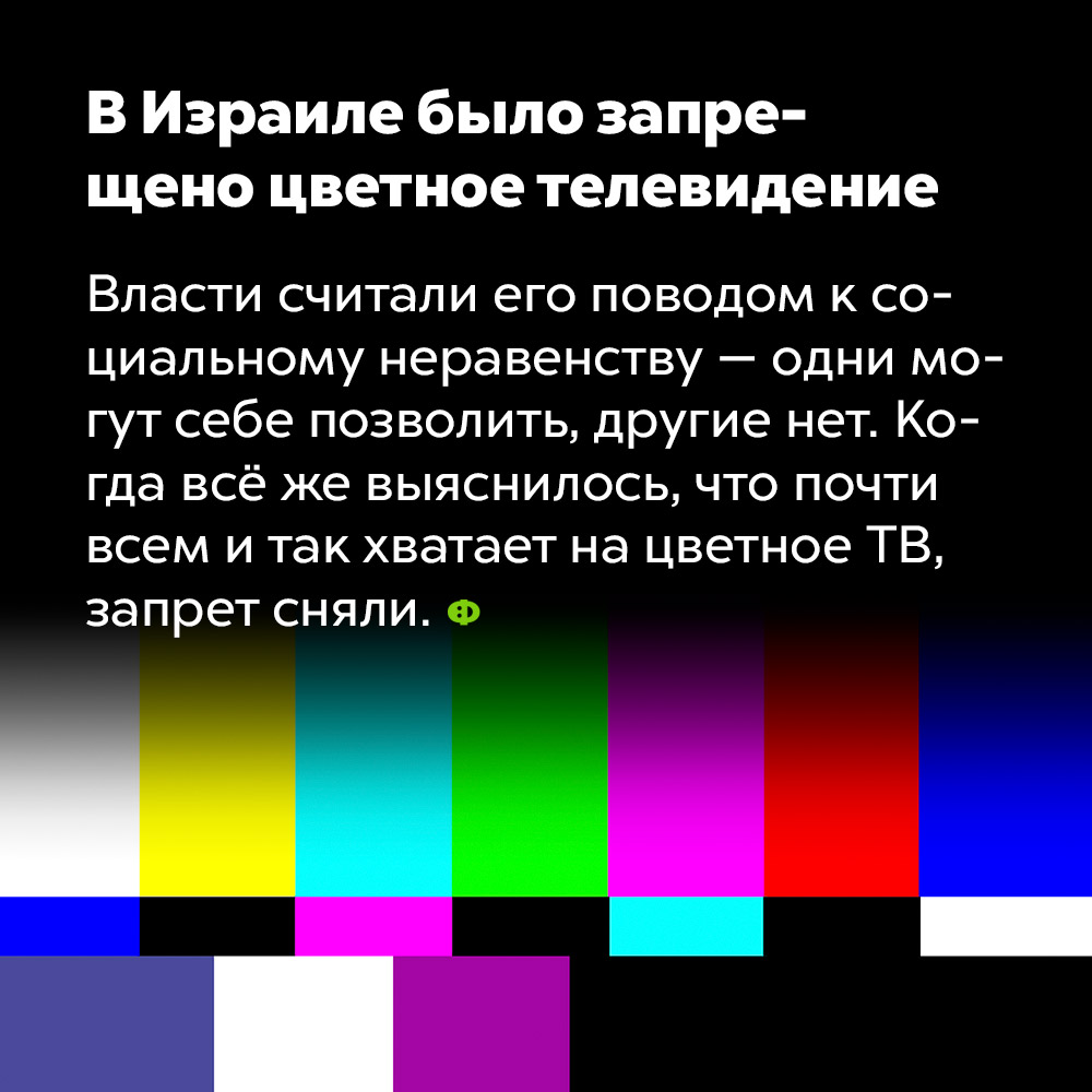 В Израиле было запрещено цветное телевидение.