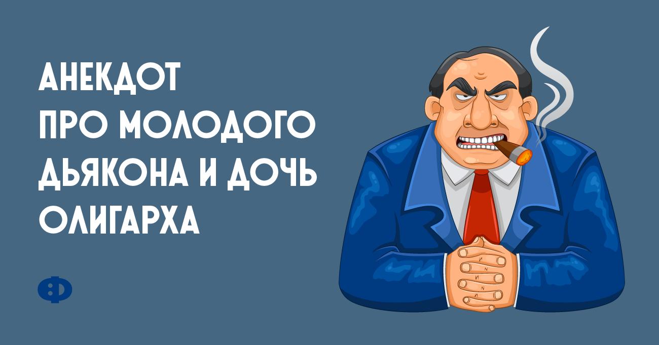 Анекдот про молодого дьякона идочь олигарха