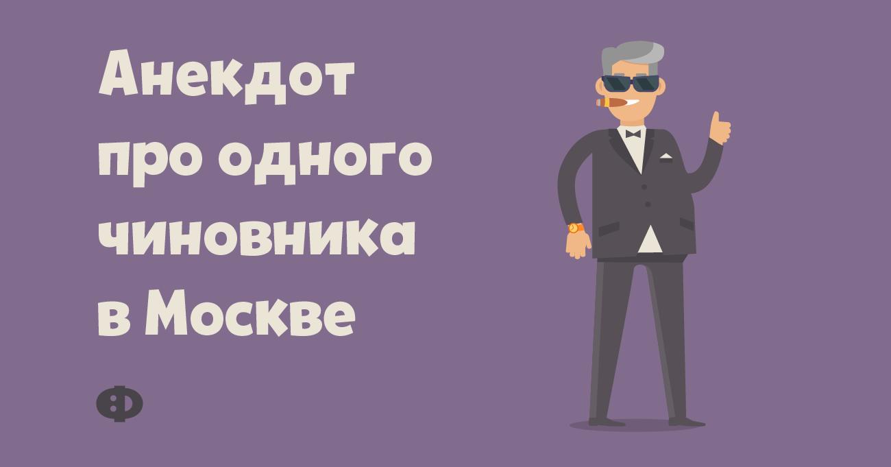 Анекдот про одного чиновника вМоскве