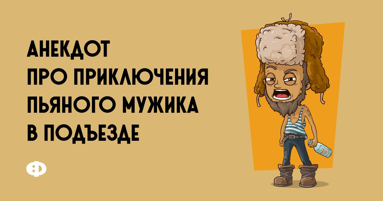 Анекдот про приключения пьяного мужика вподъезде