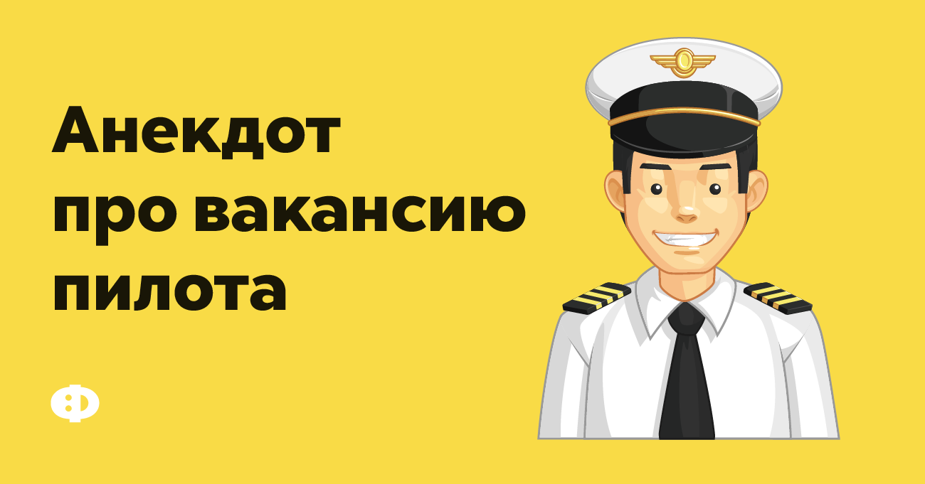 Анекдот про вакансию пилота