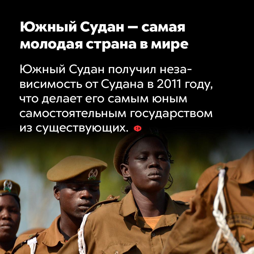 Южный Судан — самая молодая страна вмире. Южный Судан получил независимость от Судана в 2011 году, что делает его самым юным самостоятельным государством из существующих.