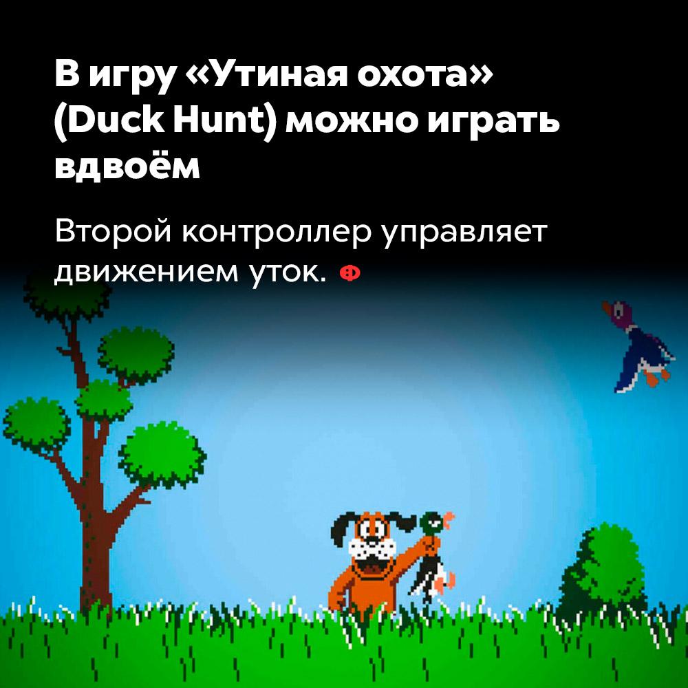 Вигру «Утиная охота» (Duck Hunt) можно играть вдвоём.