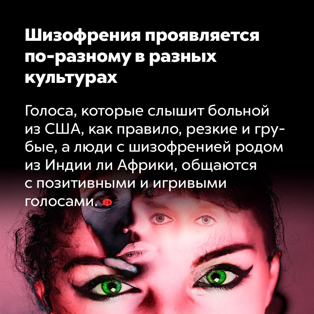 Шизофрения проявляется по-разному в разных культурах.