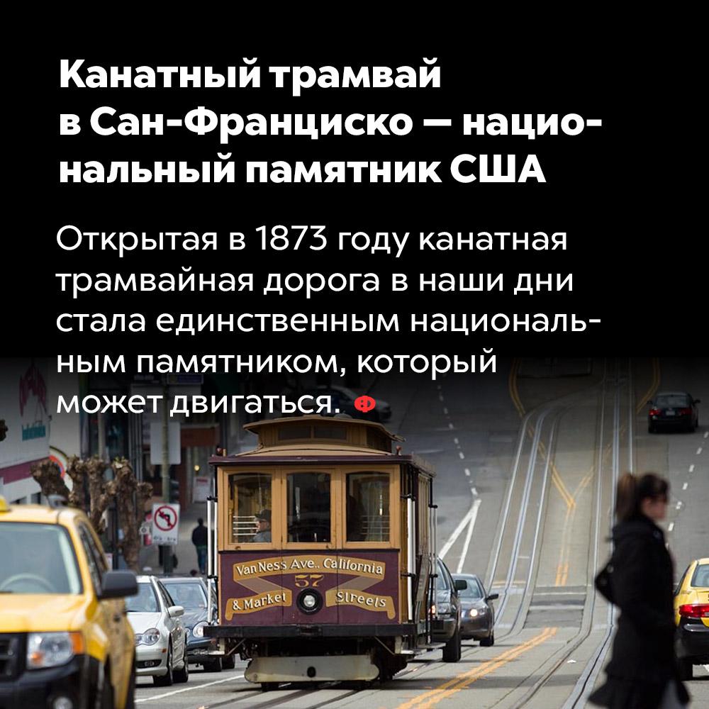 Канатный трамвай вСан-Франциско — национальный памятник США.