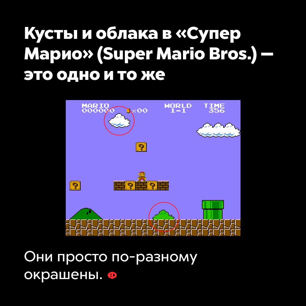Кусты иоблака в«Супер Марио» (Super Mario Bros.) — это одно итоже. Они просто по-разному окрашены.