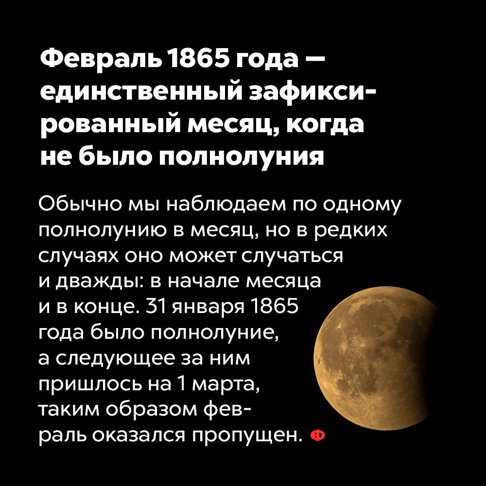 Февраль 1865года — единственный зафиксированный месяц, когда небыло полнолуния.