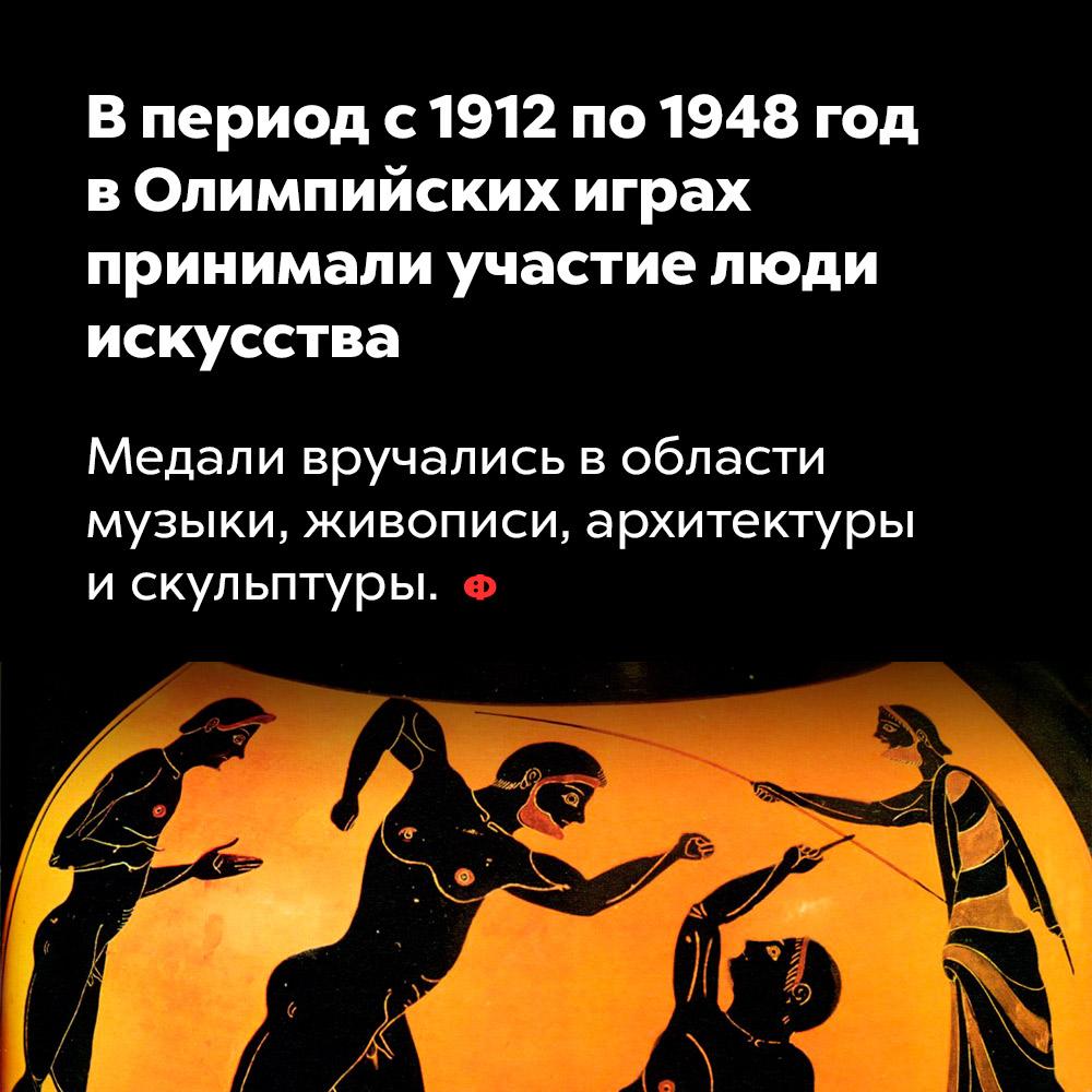 Впериод с1912 по1948 год вОлимпийских играх принимали участие люди искусства. Медали вручались в области музыки, живописи, архитектуры и скульптуры.