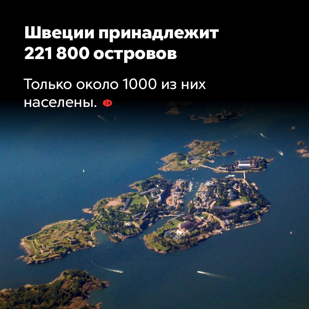 Швеции принадлежит 221800 островов. Только около 1000 из них населены.