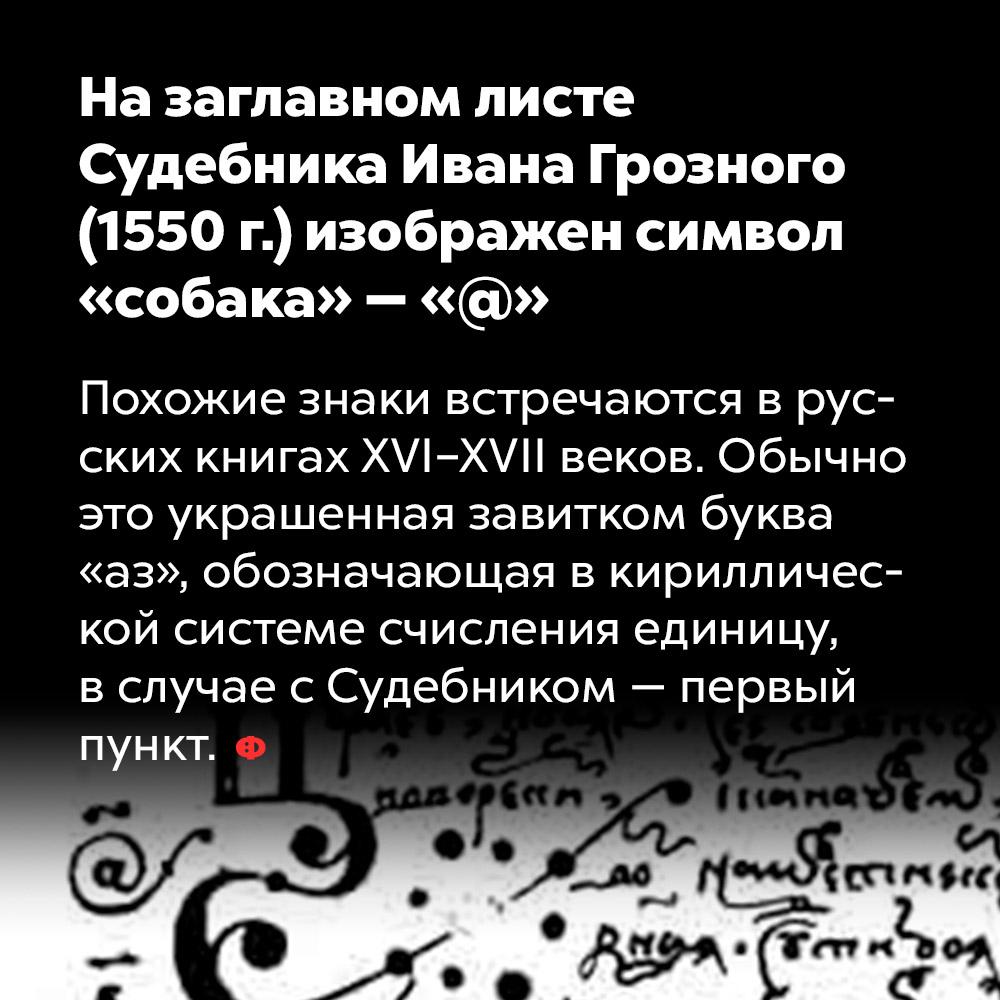 Назаглавном листе Судебника Ивана Грозного (1550г.) изображен символ «cобака» — «@».