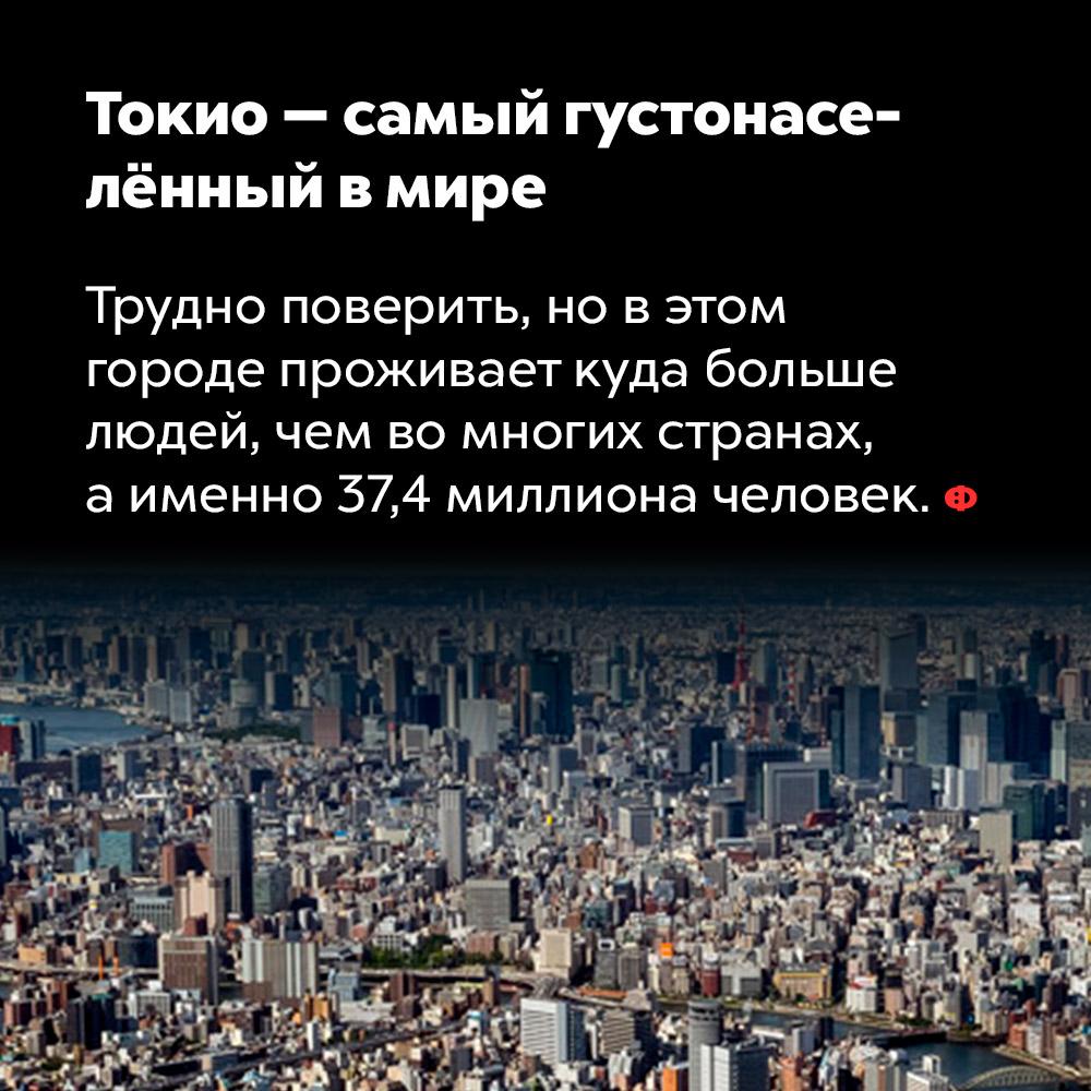 Токио — самый густонаселённый город вмире. Трудно поверить, но в этом городе проживает куда больше людей, чем во многих странах, а именно 37,4 миллиона человек.