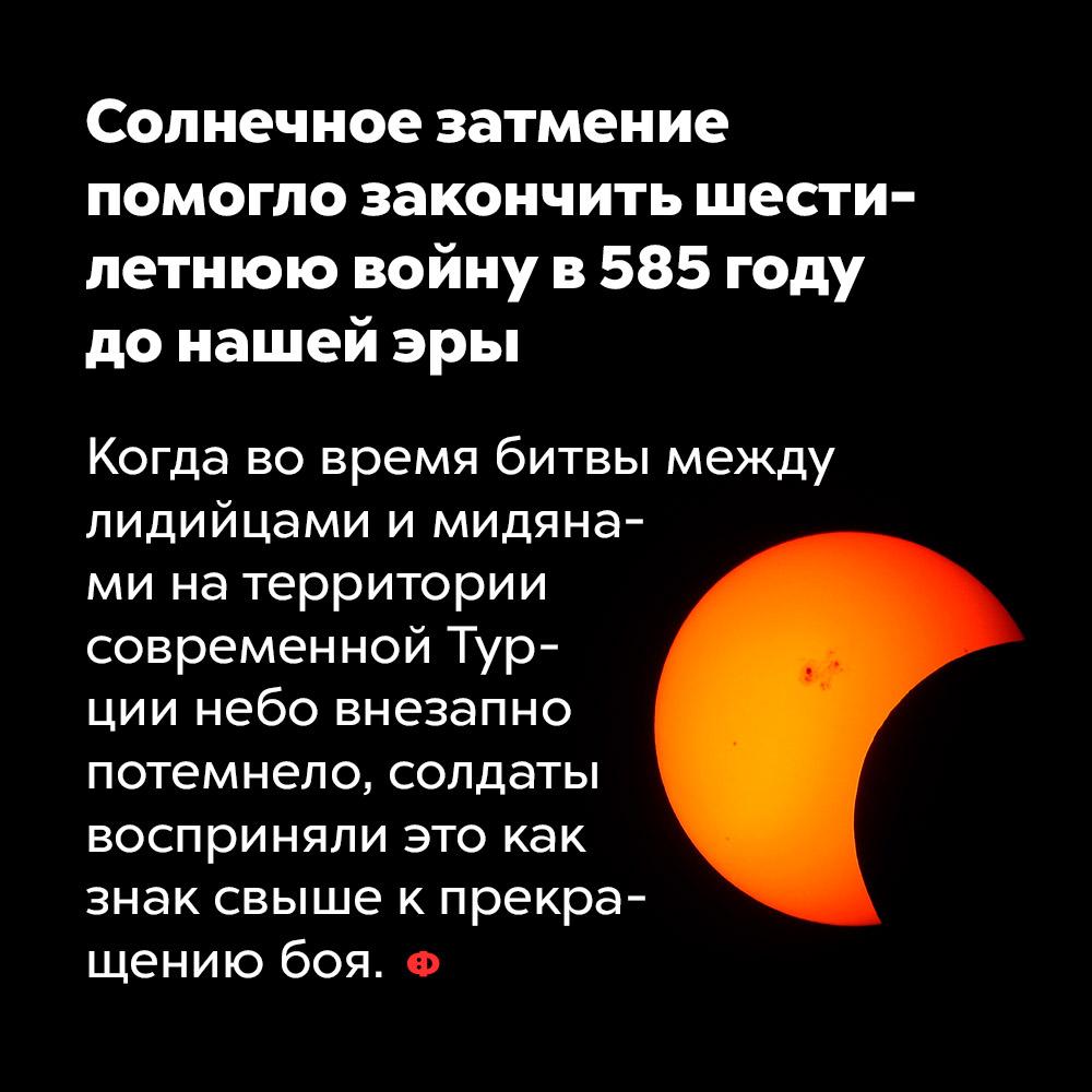 Солнечное затмение помогло закончить шестилетнюю войну в585году донашей эры.
