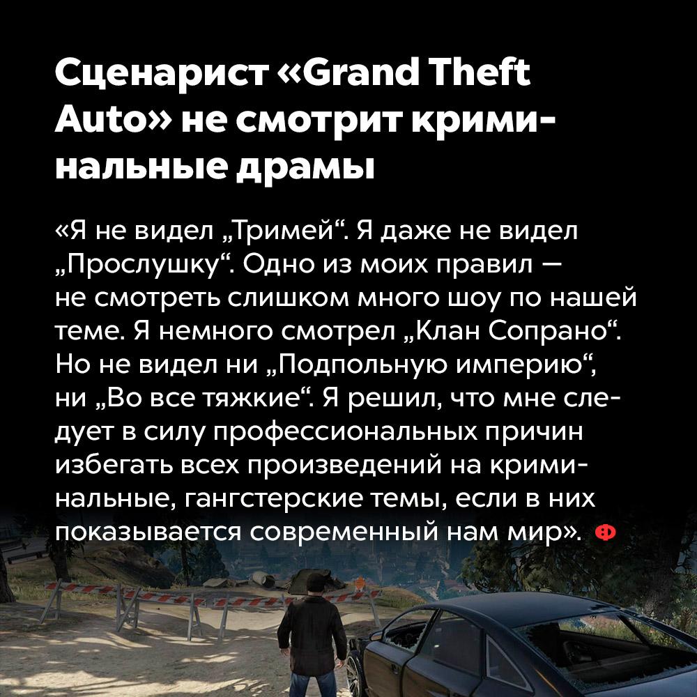 Сценарист «Grand Theft Auto» несмотрит криминальные драмы.
