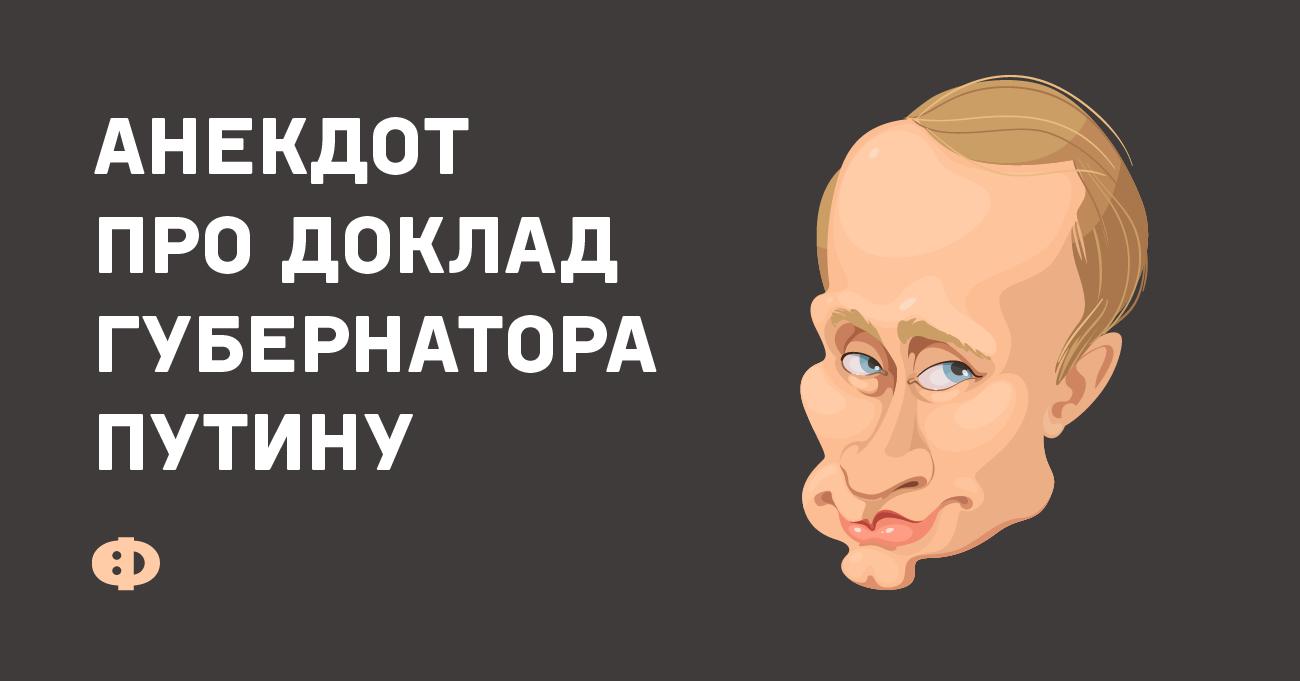 Анекдот про доклад губернатора Путину
