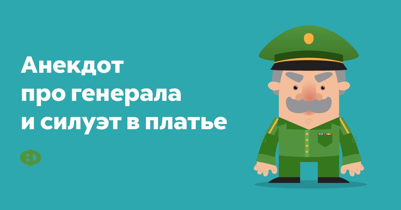 Анекдот про генерала исилуэт вплатье
