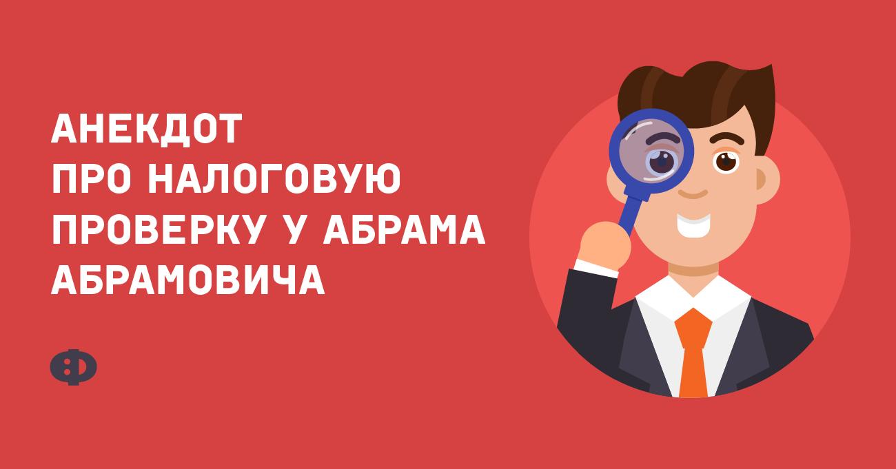 Анекдот про налоговую проверку уАбрама Абрамовича