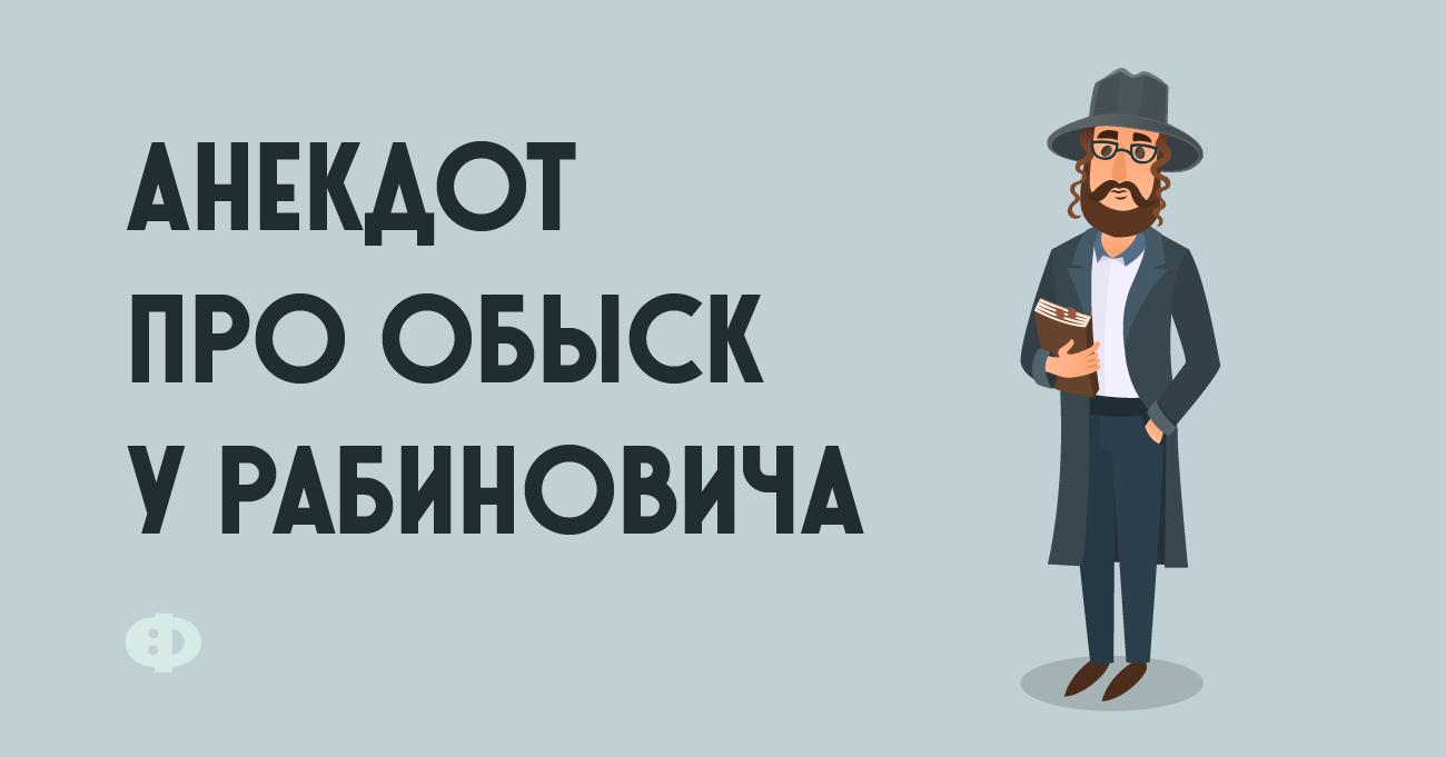 Анекдот про обыск уРабиновича