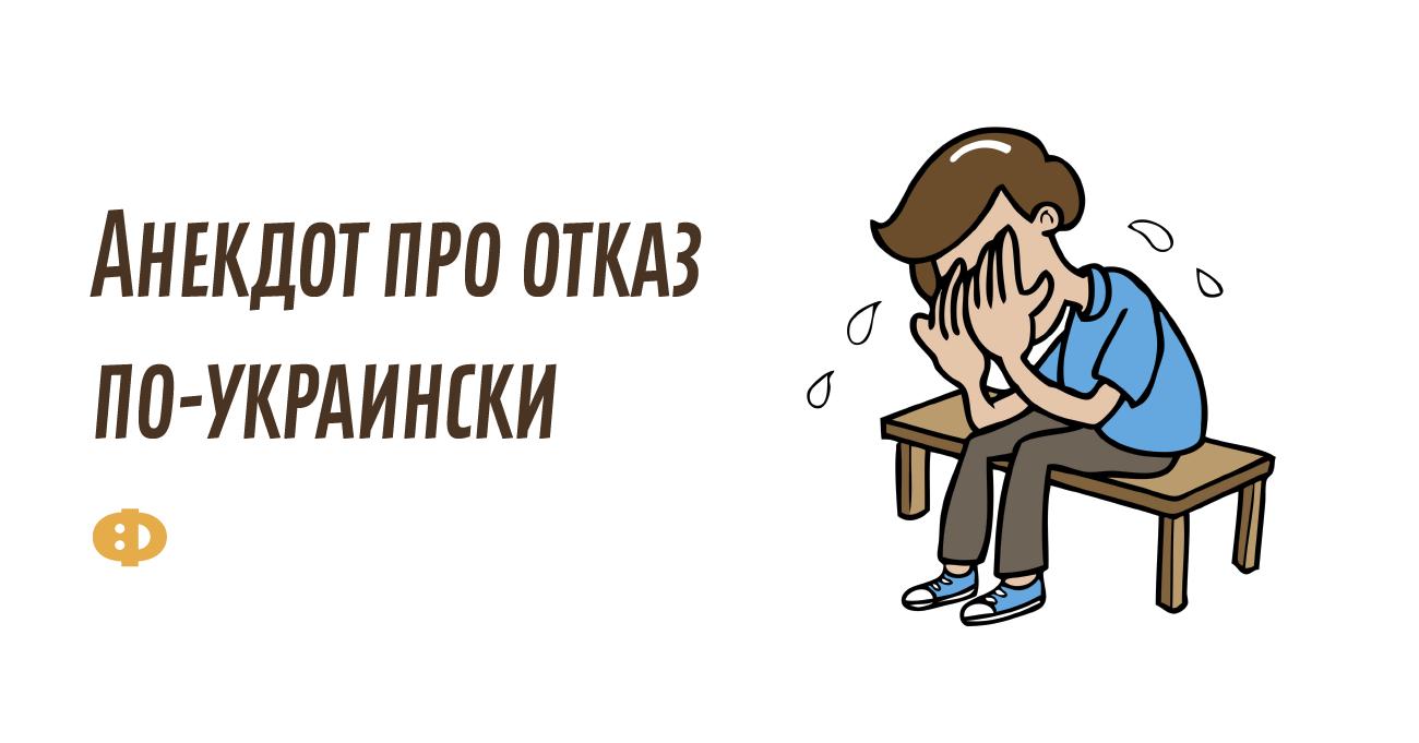 Анекдот про отказ по-украински