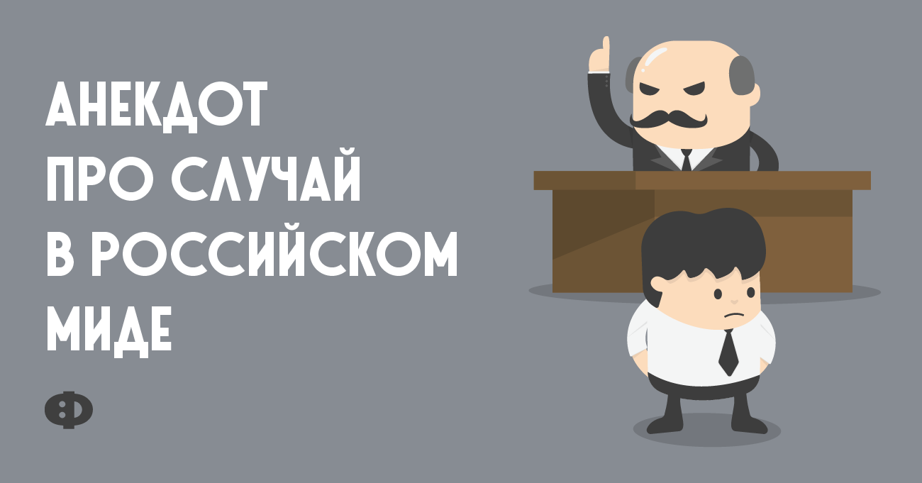 Анекдот про случай вроссийском МИДе