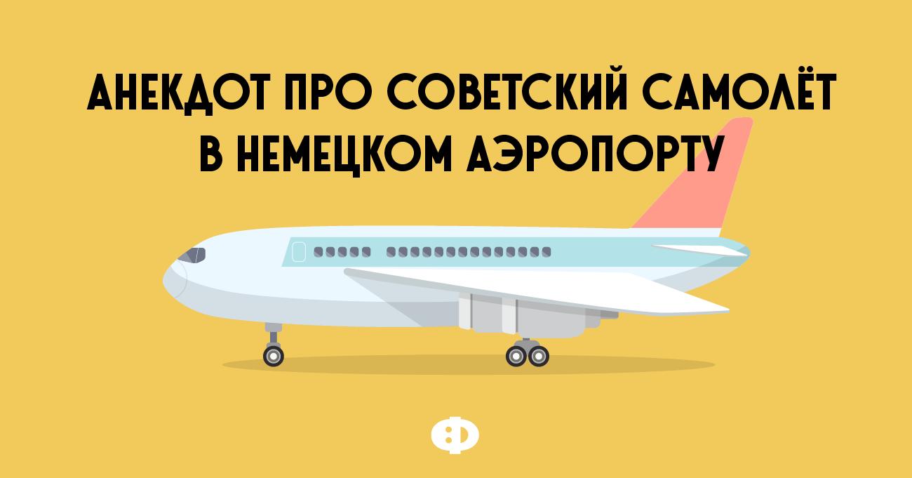 Анекдот про советский самолёт внемецком аэропорту