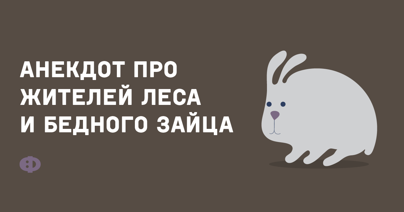 Анекдот про жителей леса ибедного Зайца