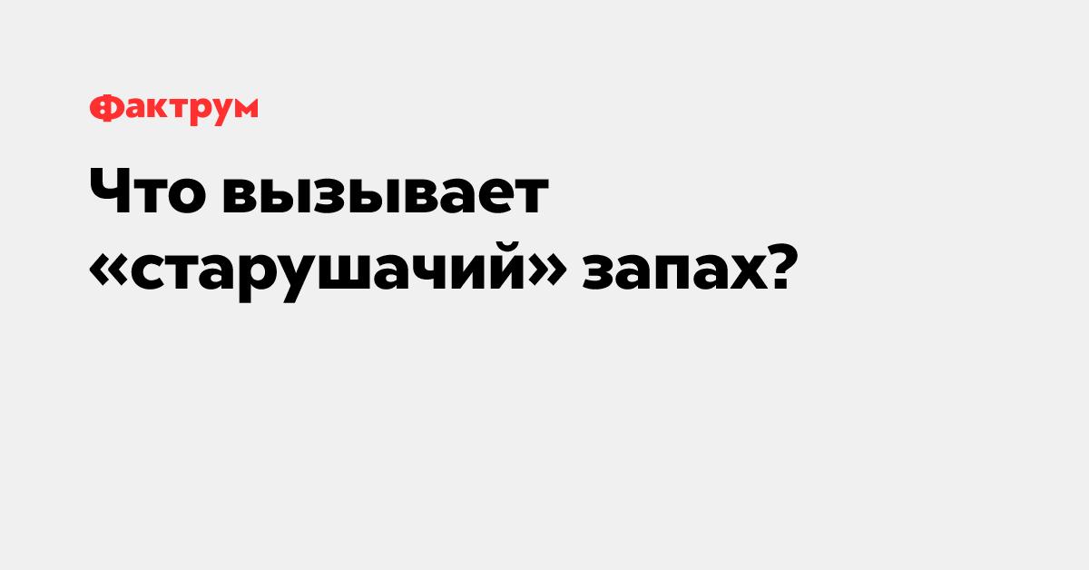 Что вызывает «старушачий» запах?
