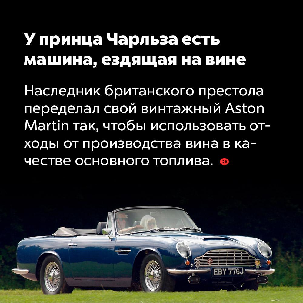 Упринца Чарльза есть машина, ездящая навине. Наследник британского престола переделал свой винтажный Aston Martin так, чтобы использовать отходы от производства вина в качестве основного топлива.