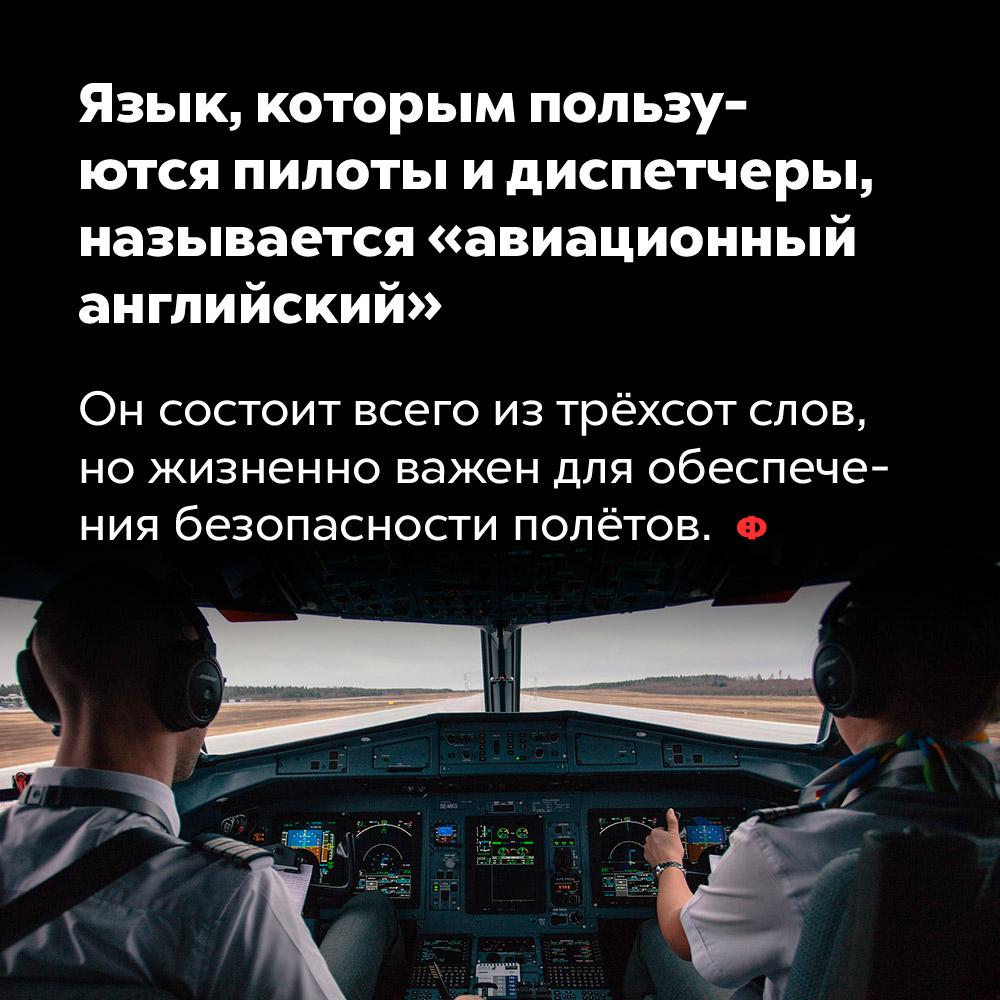 Язык, которым пользуются пилоты идиспетчеры, называется «авиационный английский». Он состоит всего из трёх слов, но жизненно важен для обеспечения безопасности полётов.