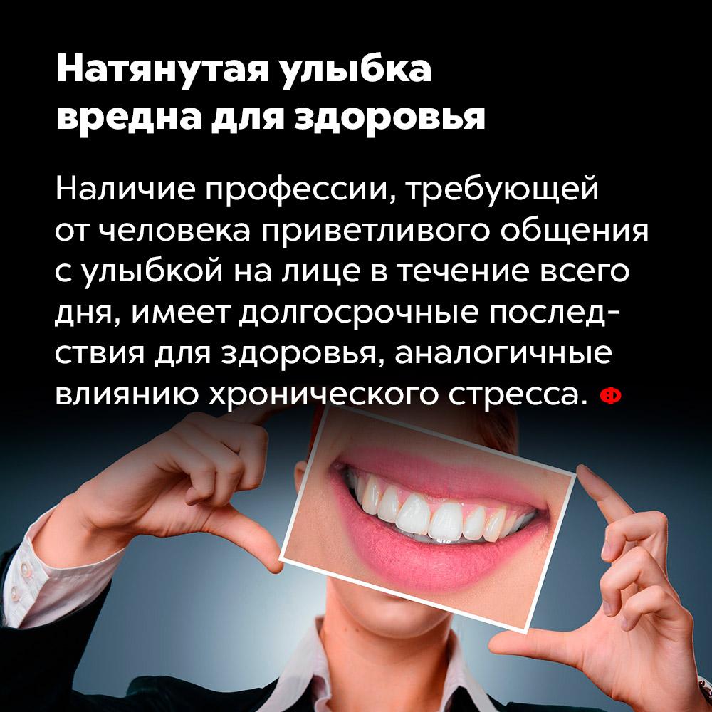 Натянутая улыбка вредна для здоровья.
