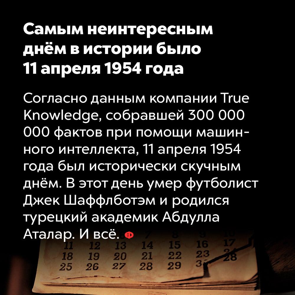 Самым неинтересным днём вистории было 11апреля 1954года