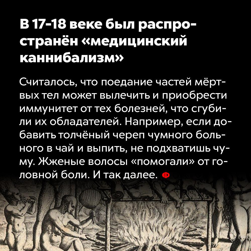 В17-18веке был распространён «медицинский каннибализм».