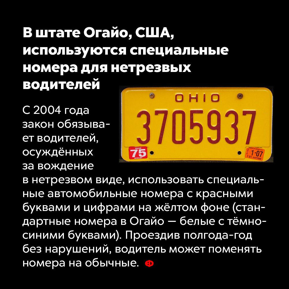 Вштате Огайо, США, используются специальные номера для нетрезвых водителей.