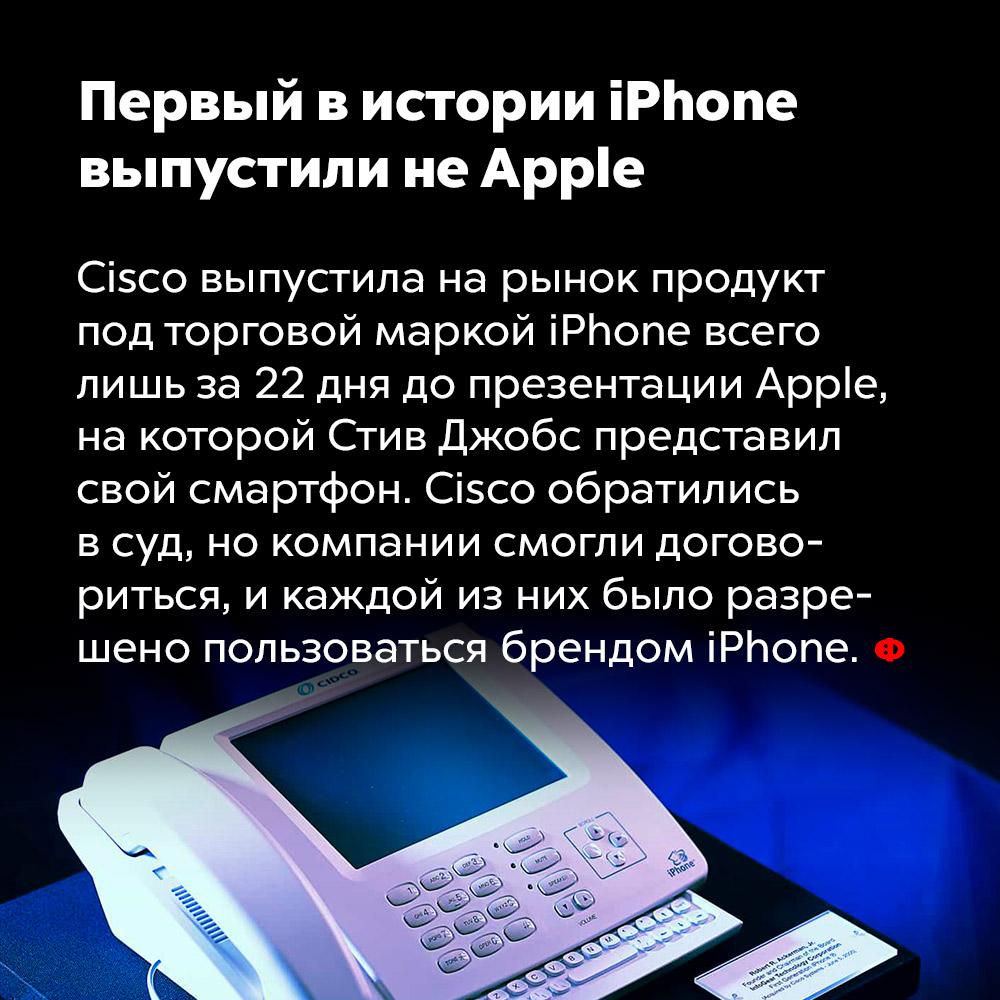 Первый вистории iPhone выпустили неApple. Cisco выпустила на рынок продукт под торговой маркой iPhone всего лишь за 22 дня до презентации Apple, на которой Стив Джобс представил свой смартфон. Cisco обратились в суд, но компании смогли договориться, и каждой из них было разрешено пользоваться брендом iPhone.
