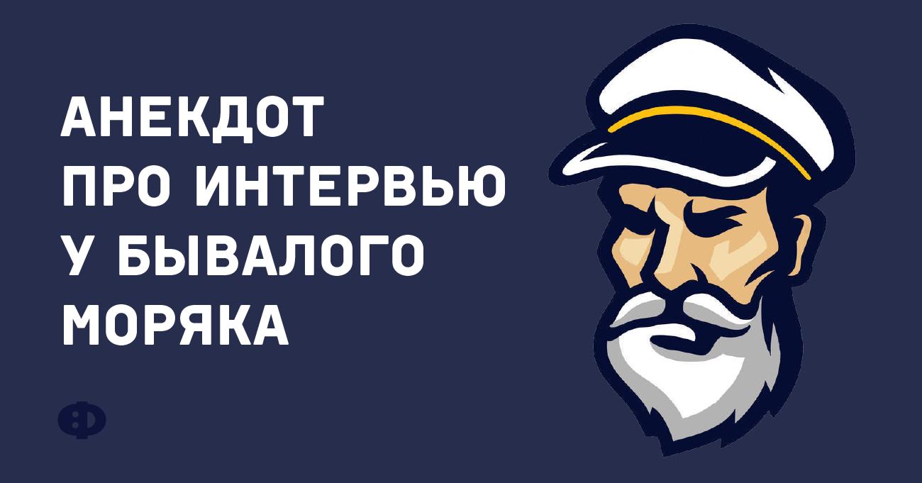 Анекдот про интервью убывалого моряка