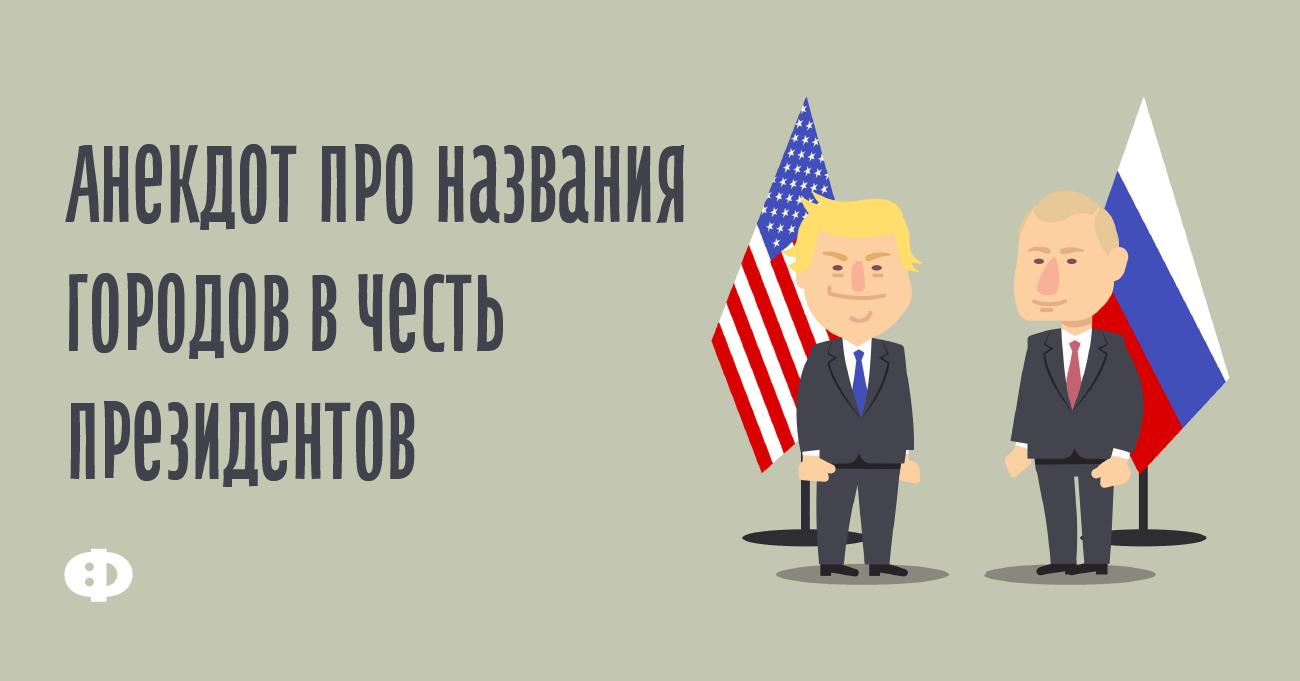 Анекдот про названия городов вчесть президентов