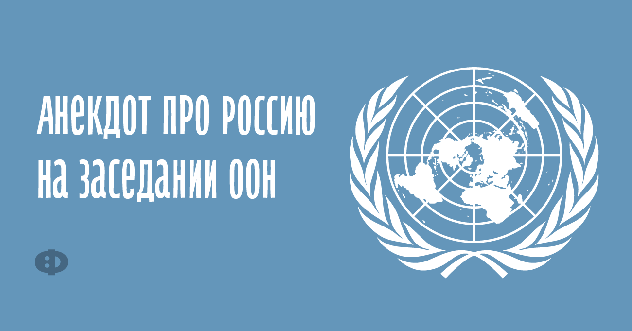 Анекдот про Россию назаседании ООН