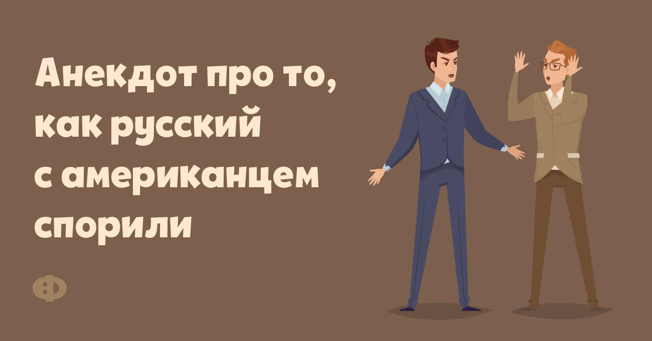 Анекдот прото, как русский самериканцем спорили