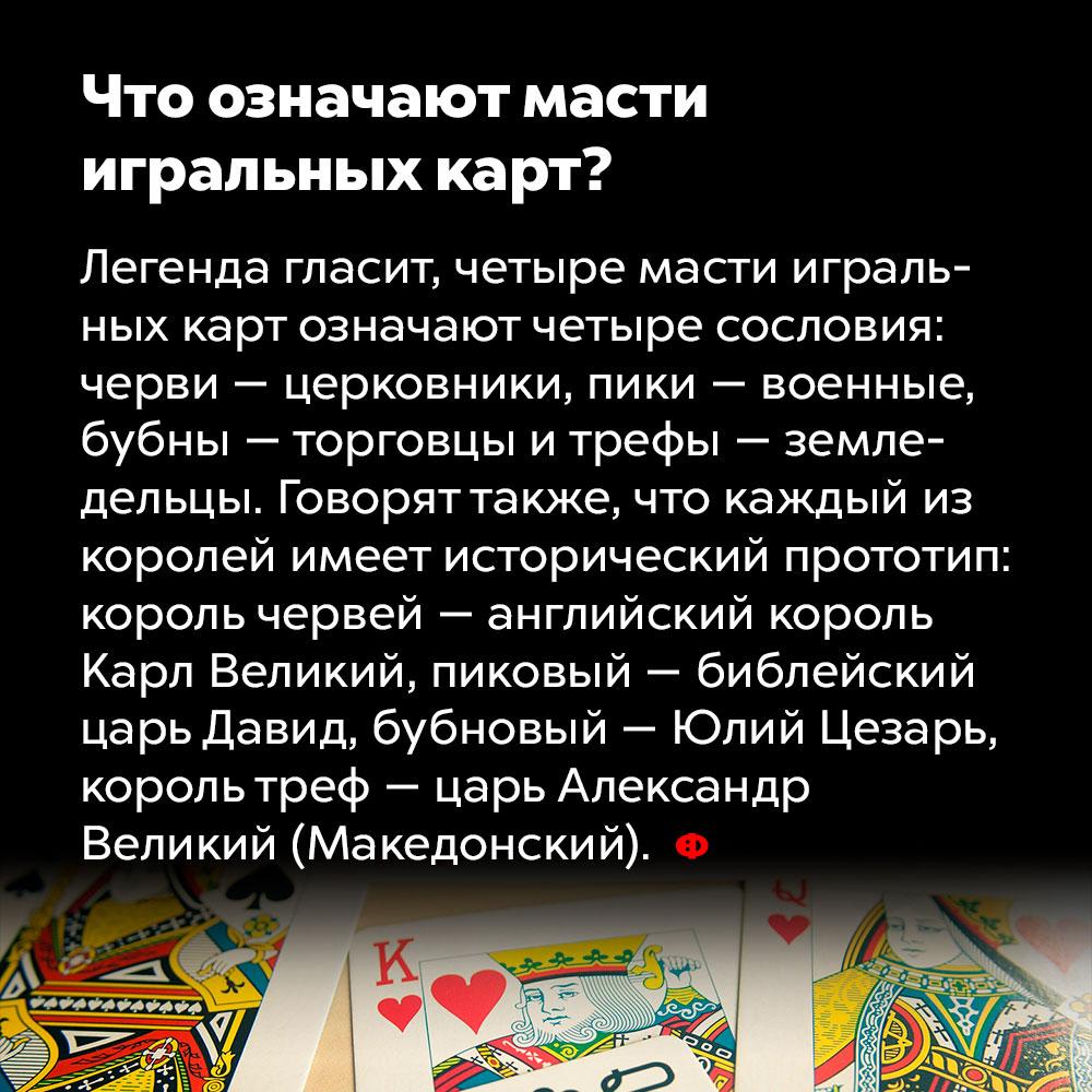 Что означают масти игральных карт?.